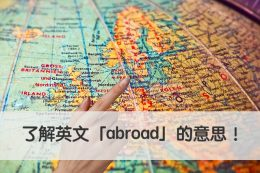abroad 中文