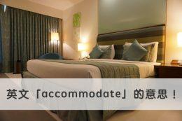accommodate 中文
