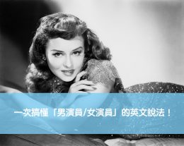 actress 中文