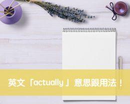 actually 中文