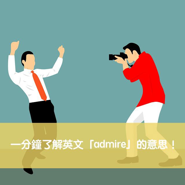 admire 中文