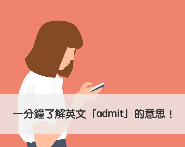 admit 中文