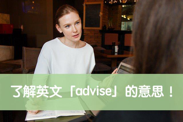 advise 中文