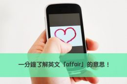 affair 中文