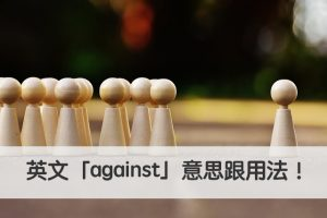 against 中文意思 用法