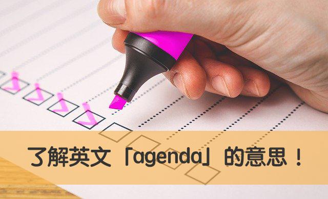 agenda 中文