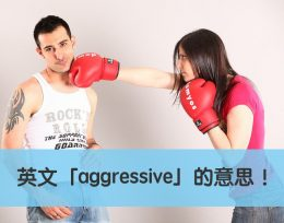 aggressive 中文