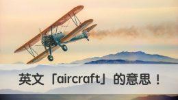 aircraft 中文