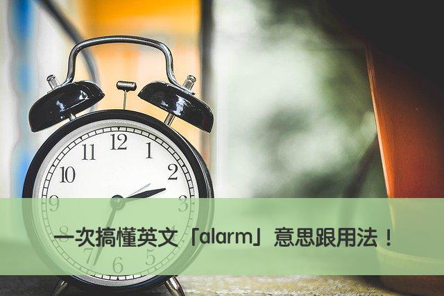 alarm 中文