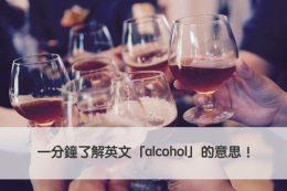 alcohol 中文