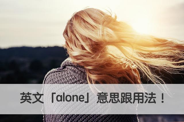 alone 中文