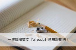 already 中文