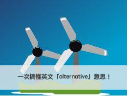 alternative 中文