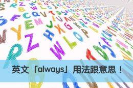 always 中文 always 用法