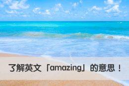 amazing 中文