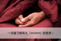 ancient 中文