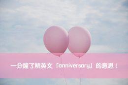 anniversary 中文