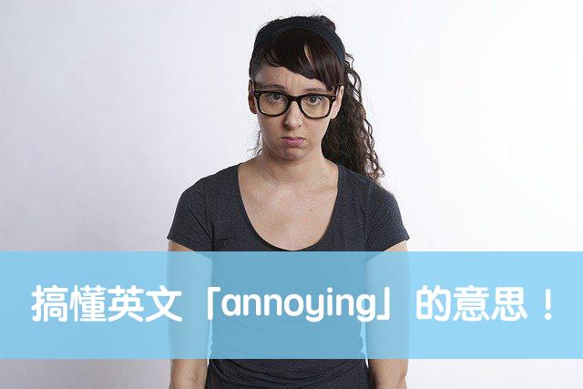 annoying 中文