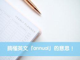 annual 中文