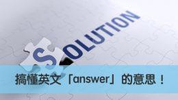answer 中文