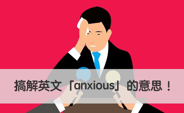 anxious 中文