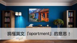 apartment 中文