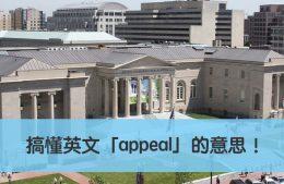 appeal 中文