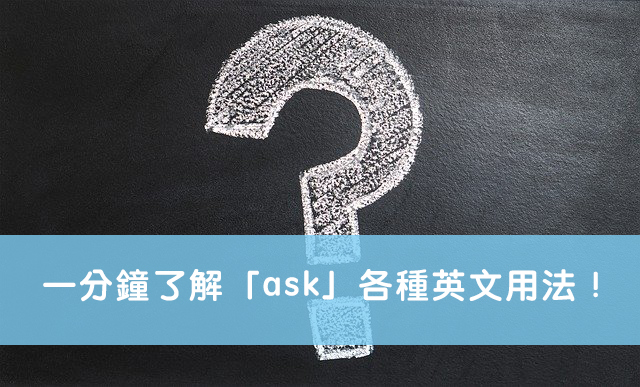 ask 用法