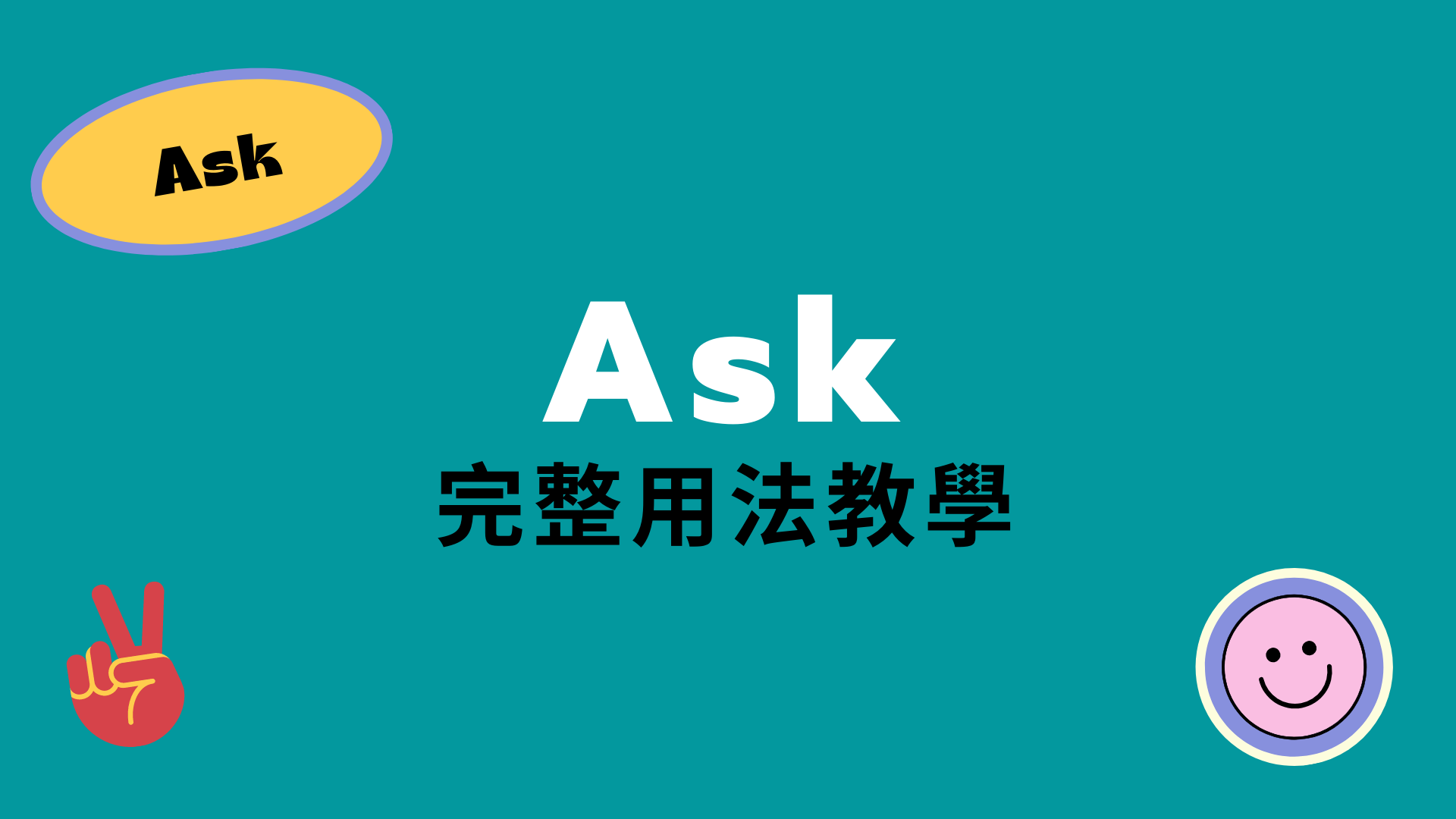 【ask 用法】一分鐘了解「ask」各種英文用法!