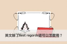 best regards 中文