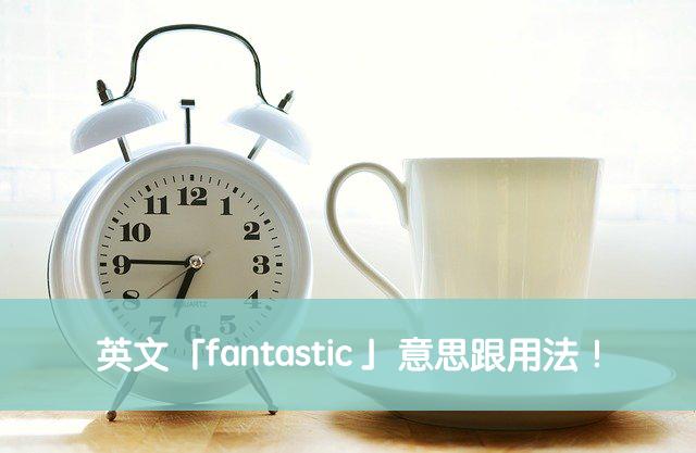 fantastic 中文