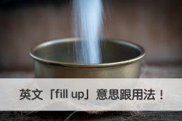 fill up 中文