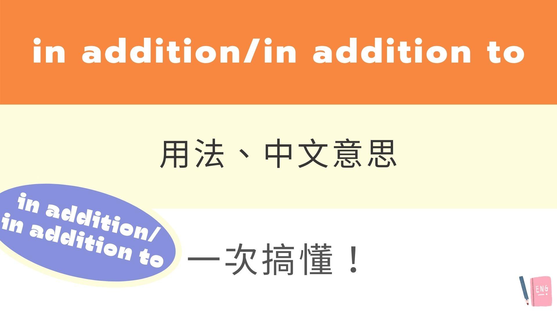 in addition / in addition to 用法與中文意思!用英文表達「此外、另外」!