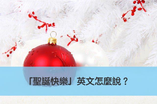 聖誕快樂 英文