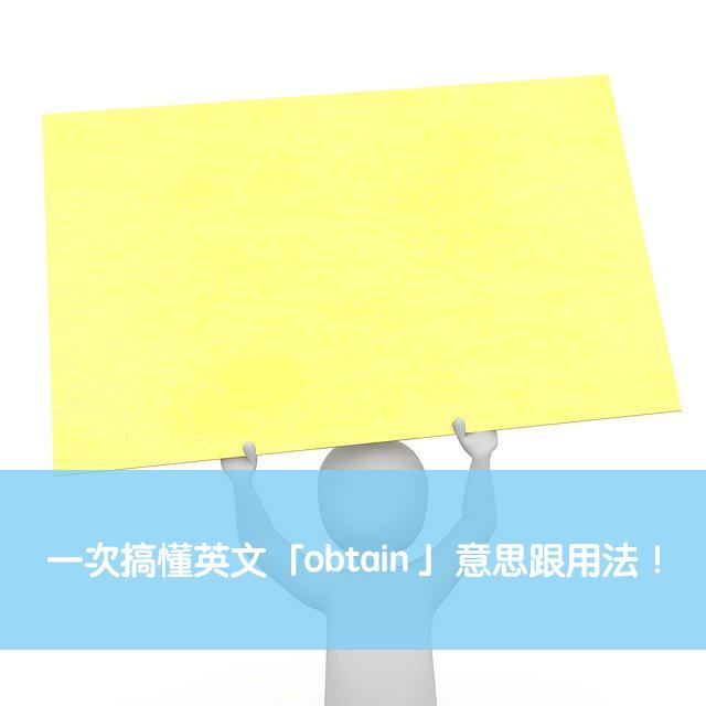 obtain 中文