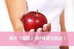 減肥 英文
