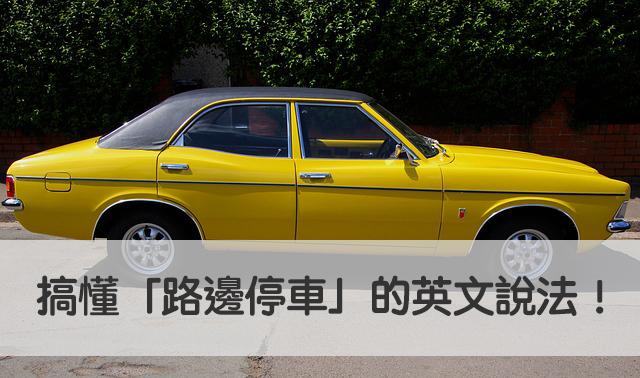 pull over 中文