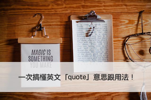 quote 中文