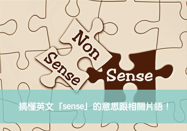 sense 中文