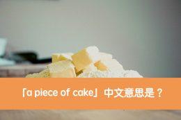 a piece of cake 中文
