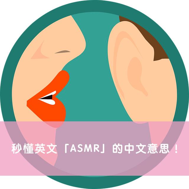 asmr 中文