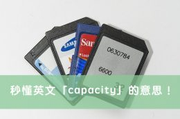 capacity 中文