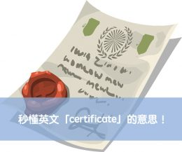 certificate 中文