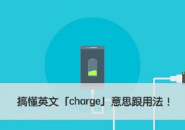 charge 中文