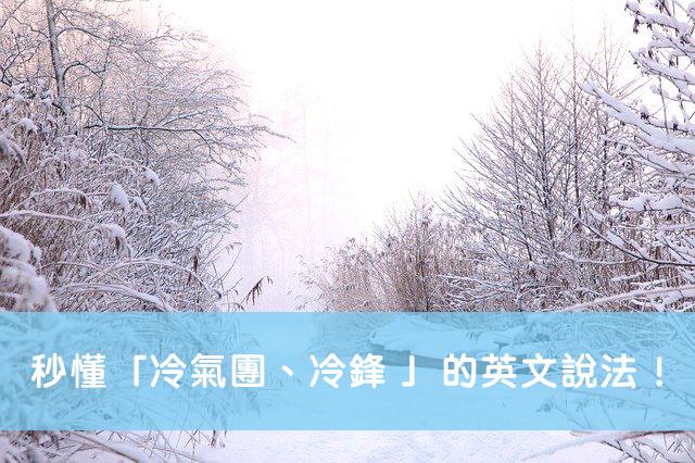 冷氣團 英文