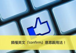 confirm 中文
