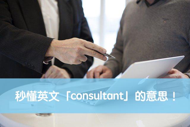 consultant 中文