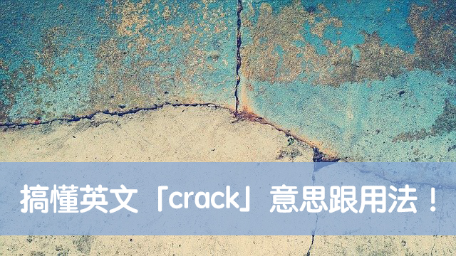 crack 中文