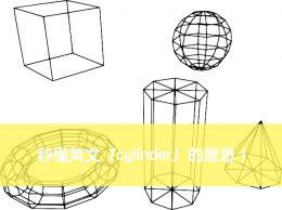 cylinder 中文