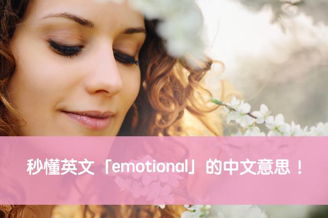 emotional 中文